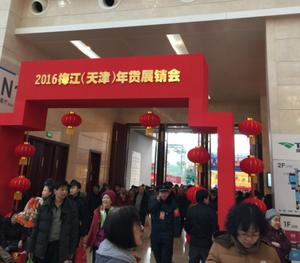 2016天津(梅江)年货会圆满落幕 现场人流异常火爆